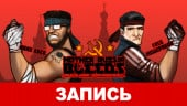 Mother Russia Bleeds. Tell me, do you bl...?