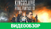 Обзор фильма Kingsglaive: Final Fantasy XV