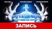PlayStation Meeting. Будущее на пороге