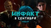 Инфакт от 09.09.2016 — PlayStation 4 Pro, Mass Effect: Andromeda, Mafia III…