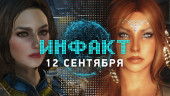 Инфакт от 12.09.2016 — Fallout 4, PlayStation 4 Pro, Silent Hill…