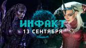 Инфакт от 13.09.2016 — Titanfall: Frontline, StarCraft II, Dragon Age…