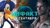 Инфакт от 15.09.2016 — Nioh, Sonic Mania, League of Legends…