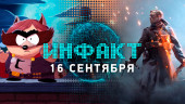 Инфакт от 16.09.2016 — South Park, Battlefield 1, The Last Guardian…