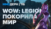 ММОдерн №116 — World of Warcraft: Legion, Skyforge, Life is Feudal…
