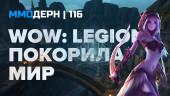 ММОдерн №116 — World of Warcraft: Legion, Skyforge, Life is Feudal…