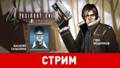 Resident Evil 4 (PS4). Десять лет спустя