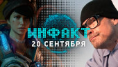 Инфакт от 20.09.2016 — Project Scorpio, Gears of War 4, Escape from Tarkov…
