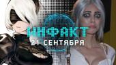 Инфакт от 21.09.2016 — Battlefield 1, «Игромир 2016», BioShock: The Collection…