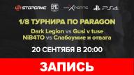 Paragon. Турнир на StopGame.ru. 1/8 финала. День первый