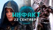 Инфакт от 22.09.2016 — For Honor, Dishonored 2, Forza Horizon 3, Dark Souls 3: Ashes of Ariandel…