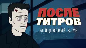После титров. «Бойцовский клуб»