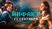 Инфакт от 23.09.2016 — «Гвинт», Battle.net, Horizon: Zero Dawn…