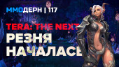 ММОдерн №117 — TERA: The Next, H1Z1, Bless Online…
