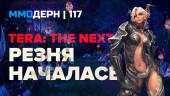 ММОдерн №117 — TERA: The Next, H1Z1, Bless Online…