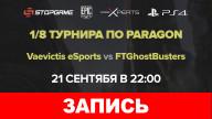 Paragon. Турнир на StopGame.ru. 1/8 финала. День второй