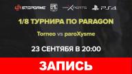 Paragon. Турнир на StopGame.ru. 1/8 финала. День четвёртый