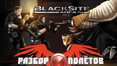 Разбор полетов. BlackSite: Area 51