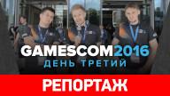 Конец gamescom 2016: Resident Evil VII, Syberia 3, Injustice 2 и вся виртуальная реальность!