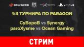 Paragon. Турнир на StopGame.ru. 1/4 финала. День шестой