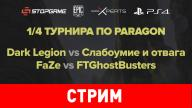 Paragon. Турнир на StopGame.ru. 1/4 финала. День пятый
