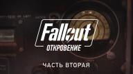 Fallout. Откровение — часть вторая