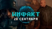Инфакт от 28.09.2016 — Battlefield 1, HITMAN, Firewatch, Beyond Good & Evil 2…