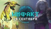 Инфакт от 29.09.2016 — Destiny 2, Cyberpunk 2077, Wasteland 3…
