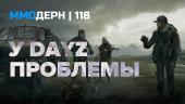 ММОдерн №118 — Revelation, DayZ, EVE Online, H1Z1…