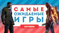 Самые ожидаемые игры. Октябрь 2016
