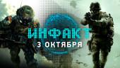 Инфакт от 03.10.2016 — Assassin's Creed: Empire, Titanfall 2, CoD: Infinite Warfare…