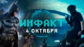 Инфакт от 04.10.2016 — Resident Evil 7 VR, Final Fantasy XV, Batman: Arkham VR…
