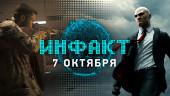 Инфакт от 07.10.2016 — Mafia III, Beyond Good & Evil 2, Gears of War, HITMAN…