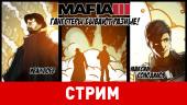 Mafia III. Гангстеры бывают разные!