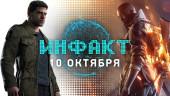 Инфакт от 10.10.2016 — Mafia 3, Battlefield 1, Counter-Strike: Global Offensive…