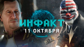 Инфакт от 11.10.2016 — Star Citizen, Mass Effect: Andromeda, Wasteland 3…