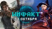 Инфакт от 13.10.2016 — COD: Infinite Warfare, Rise of the Tomb Raider, HITMAN…