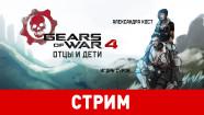 Gears of War 4. Отцы и дети