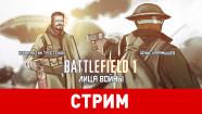 Battlefield 1. Прохождение миссии «Сквозь грязь и кровь»