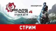 Gears of War 4. Отцы и дети