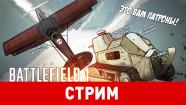Battlefield 1. Это вам патроны!