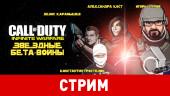 Call of Duty: Infinite Warfare. Звёздные бета-войны