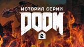 История серии Doom, часть 2