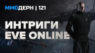 121-й выпуск MMO-дайджеста