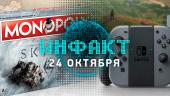 Инфакт от 24.10.2016 — Star Citizen, Shadow Warrior 2, The Last Guardian…