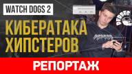 Watch Dogs 2. Кибератака хипстеров