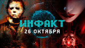 Инфакт от 26.10.2016 — Dead by Daylight, Paragon, Titanfall 2…
