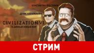 Sid Meier's Civilization VI. О дивный новый мир