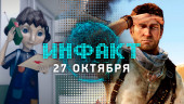 Инфакт от 27.10.2016 — Uncharted, Evolve Stage 2, The Tomorrow Children…