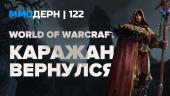 ММОдерн №122 — Black Desert, WoW Legion, ArcheAge, Gloria Victis…